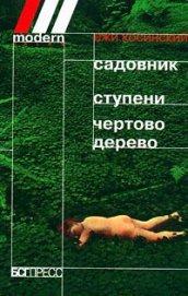 Чертово дерево - Косински Ежи