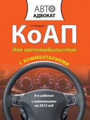 КоАП для автомобилистов с комментариями. С изменениями на 2012 год - Федорова Екатерина Николаевна