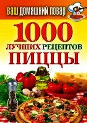 Книга 1000 лучших рецептов пиццы - Автор Семенова Наталья