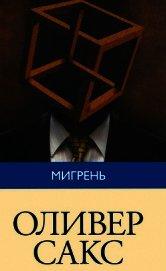 Мигрень - Сакс Оливер