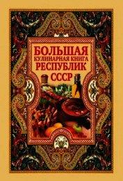 Книга Большая кулинарная книга республик СССР - Автор Нестерова Дарья Владимировна