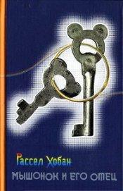 Книга Мышонок и его отец - Автор Хобан Рассел Конуэлл