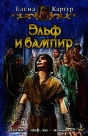 Эльф и вампир(продолжение) - Картур Елена Викторовна