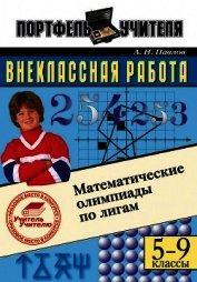 Математические олимпиады по лигам. 5-9 классы - Павлов Андрей Николаевич