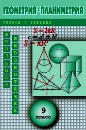 Геометрия: Планиметрия в тезисах и решениях. 9 класс - Павлов Андрей Николаевич