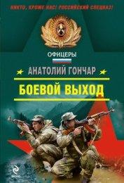 Боевой выход - Гончар Анатолий Михайлович