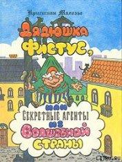 Книга Дядюшка Фистус, или Секретные агенты из Волшебной страны - Автор Малезье Кристиан