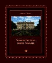 Знаменитые дома, замки, усадьбы.Популярная энциклопедия архитектуры
