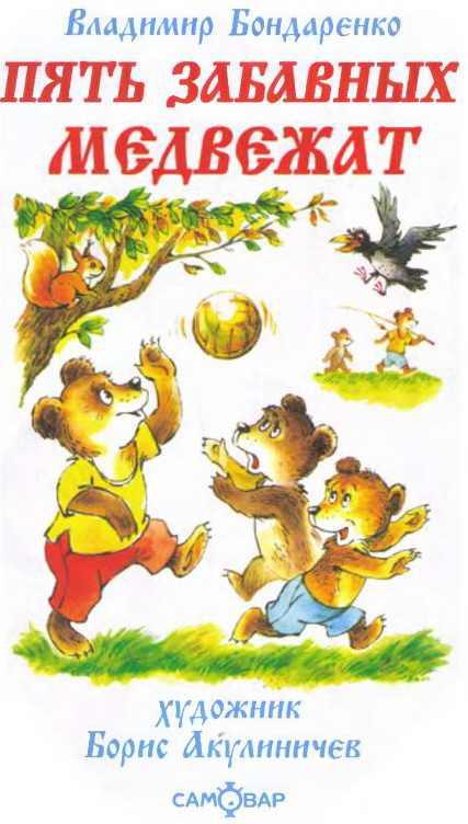 Пять забавных медвежат - i_001.jpg