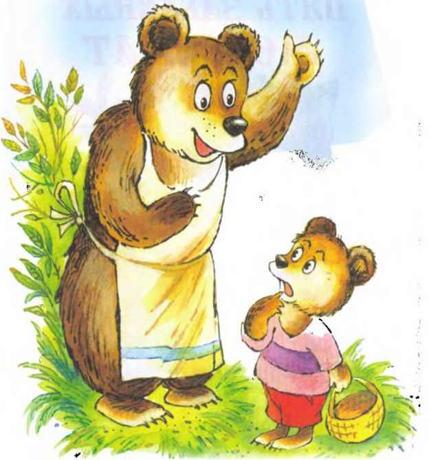 Пять забавных медвежат - i_002.jpg