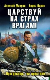 Царствуй на страх врагам! «Прогрессор» на престоле - Махров Алексей