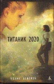 Титаник 2020 - Бейтмэн Колин