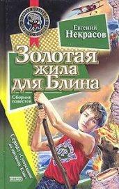 Золотая жила для Блина - Некрасов Евгений Львович