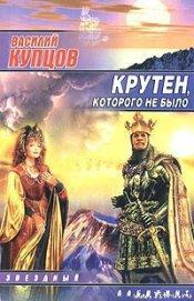 Крутен, которого не было - Купцов Василий