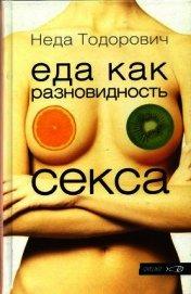 Книга Еда как разновидность секса - Автор Тодорович Неда
