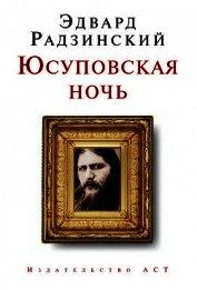 Радзинский Эдвард Станиславович - Юсуповская ночь