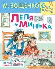 Лёля и Минька - Зощенко Михаил Михайлович