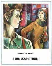 Книга Тень Жар-птицы - Автор Исарова Лариса Теодоровна