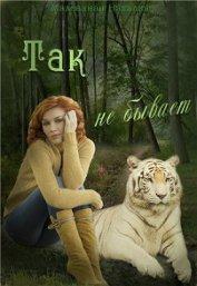Так не бывает (СИ) - Малеваная Наталия