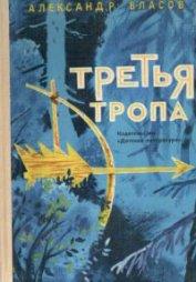 Третья тропа - Власов Александр Ефимович