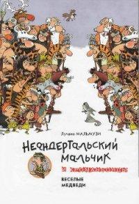 Неандертальский мальчик и Кроманьонцы Веселые медведи - Мальмузи Лучано