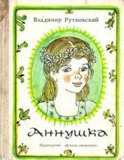 Аннушка - Рутковский Владимир Григорьевич
