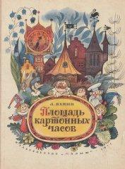 Книга Площадь картонных часов - Автор Яхнин Леонид Львович