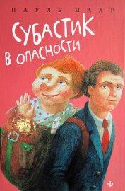 Книга Субастик в опасности - Автор Маар Пауль