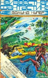 Ящер с планеты Моз - Купер Эдмунд