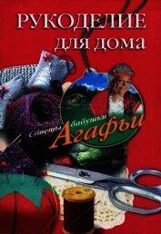 Книга Рукоделие для дома - Автор Звонарева Агафья Тихоновна