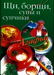 Книга Щи, борщи, супы и супчики - Автор Звонарева Агафья Тихоновна