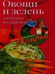 Книга Ягоды и фрукты. Заготовки по-деревенски - Автор Звонарева Агафья Тихоновна