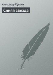 Книга Синяя звезда - Автор Куприн Александр Иванович