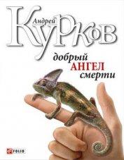 Добрый ангел смерти - Курков Андрей Юрьевич