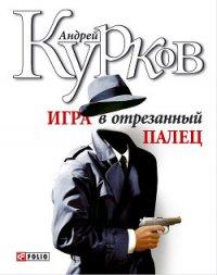 Игра в отрезанный палец - Курков Андрей Юрьевич