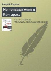 Не приведи меня в Кенгаракс - Курков Андрей Юрьевич