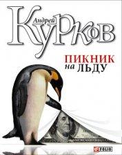 Пикник на льду (Смерть постороннего) - Курков Андрей Юрьевич