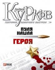 Пуля нашла героя - Курков Андрей Юрьевич
