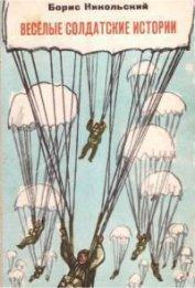 Веселые солдатские истории