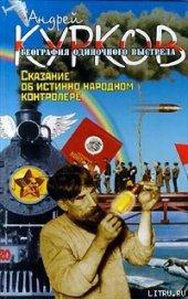 Сказание об истинно народном контролере - Курков Андрей Юрьевич