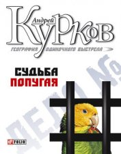 Судьба попугая - Курков Андрей Юрьевич