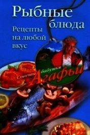 Книга Рыбные блюда. Рецепты на любой вкус - Автор Звонарева Агафья Тихоновна
