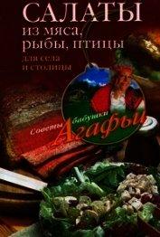 Книга Салаты из мяса, рыбы, птицы. Для села и столицы - Автор Звонарева Агафья Тихоновна