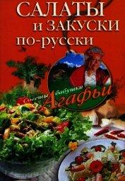 Книга Салаты и закуски по-русски - Автор Звонарева Агафья Тихоновна
