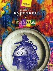 Кухня - Курочкин Максим