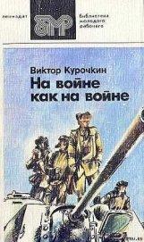 Наденька из Апалёва - Курочкин Виктор Александрович