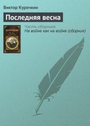 Последняя весна - Курочкин Виктор Александрович