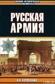 Русская армия - Куропаткин Александр Николаевич