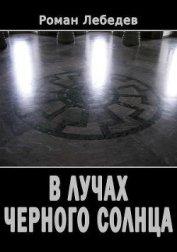 В лучах Черного Солнца (СИ)