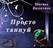 Просто танцуй... (СИ) - Шигина Валентина